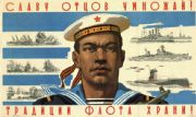 Vintage Russian poster - Add to the glorious deeds of your fathers!